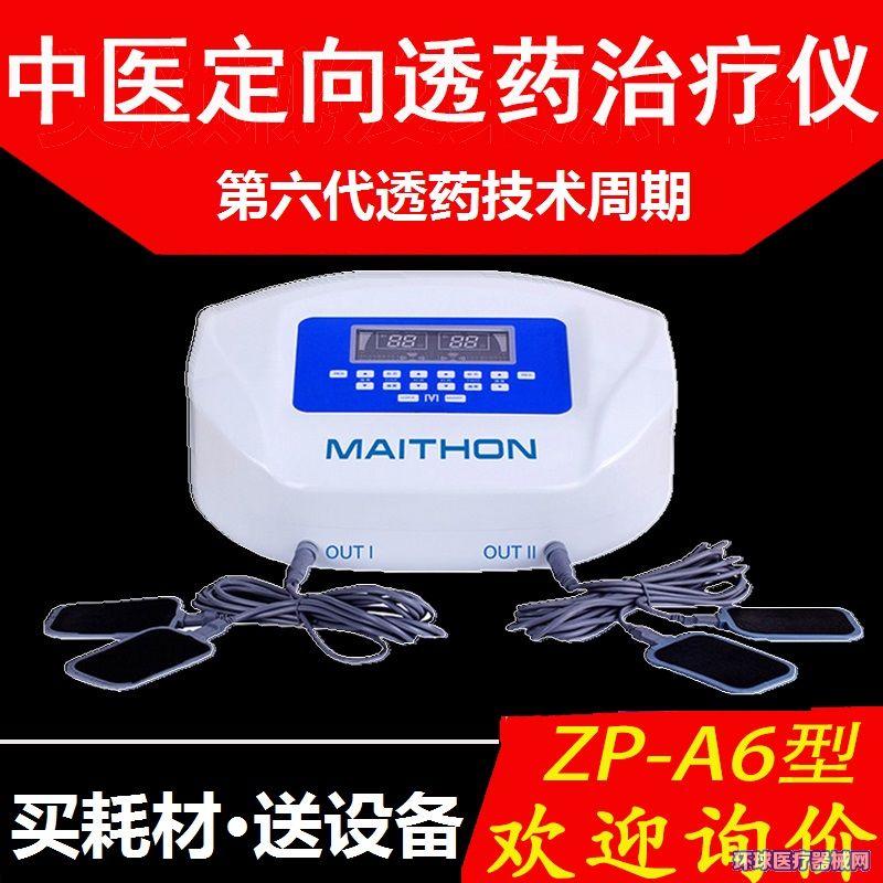 中药离子导入治疗仪ZP-A6型离子导入治疗设备