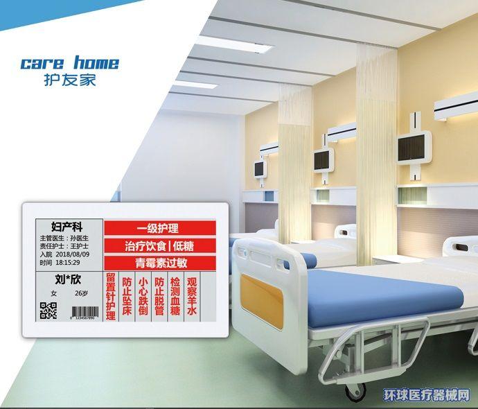 医院电子床头卡