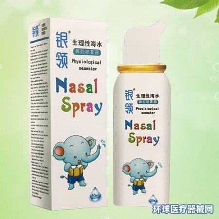 银领生理性海水鼻腔喷雾器(儿童型/成人型)