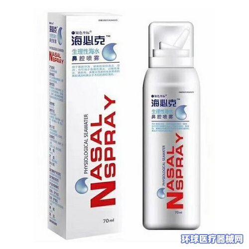 海必克生理性海水鼻腔喷雾器