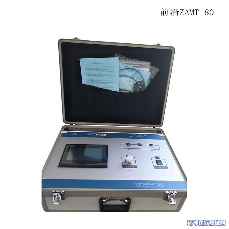 医用臭氧治疗仪便携80的技术参数