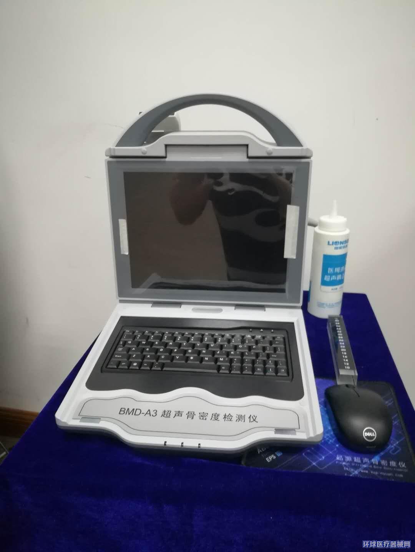 超声骨密度仪便携式BMD-A3