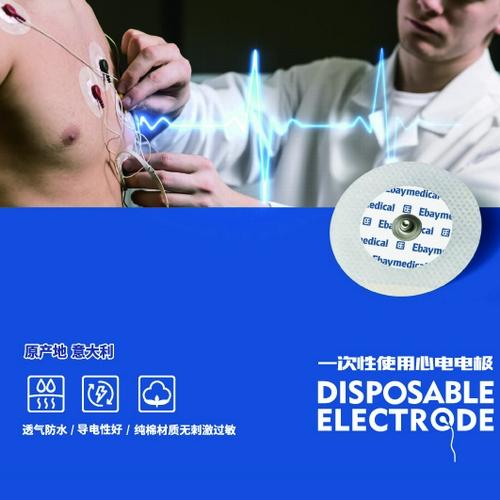 一次性使用心电电极