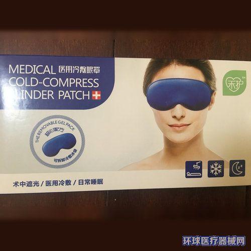 禾护医用冷敷眼罩(医用麻醉眼罩)