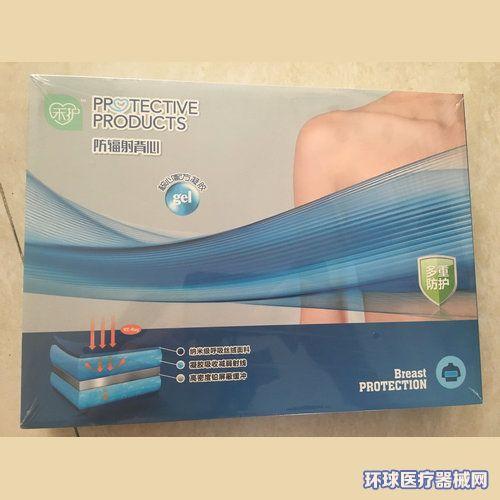 禾护医用防辐射背心、围领、医用射线防护面罩、性腺防护帘