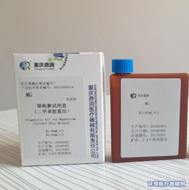 镁检测试剂盒(二甲苯胺蓝法)