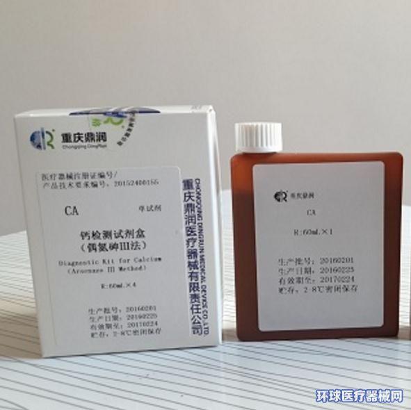 钙检测试剂盒(偶氮砷Ⅲ法)