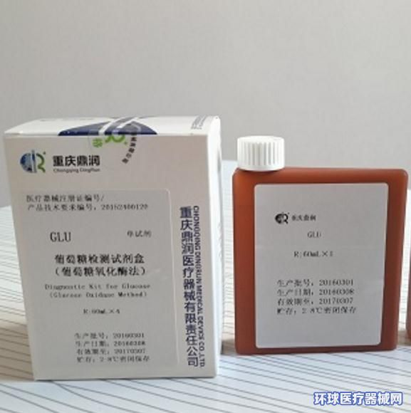 葡萄糖检测试剂盒(葡萄糖氧化酶法)
