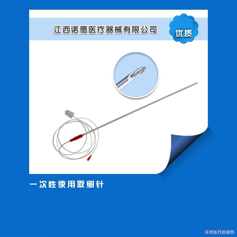 一次性取卵针(卵母细胞采集器)