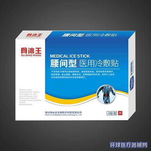 医用冷敷贴(颈椎、腰间、骨质抑痛、跌打损伤、肩周、关节)