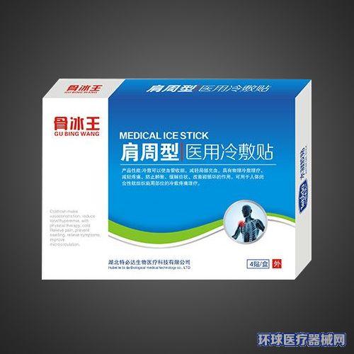 医用冷敷贴(肩周型)