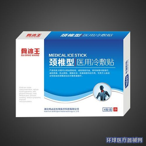 医用冷敷贴(颈椎型)