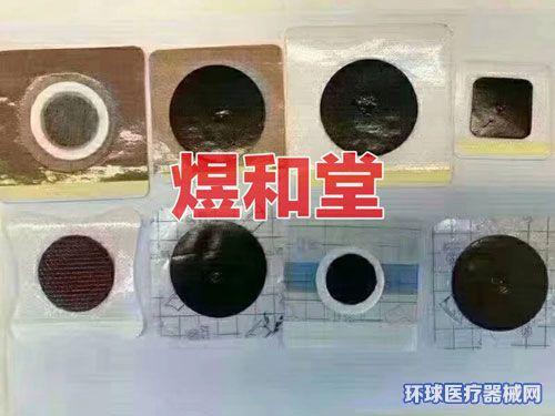 黑膏药加工|王氏冷敷贴膏药同剂型|黑膏药贴牌厂家