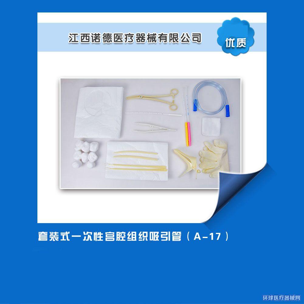 套装式宫腔组织吸引管(A-17型人流包)