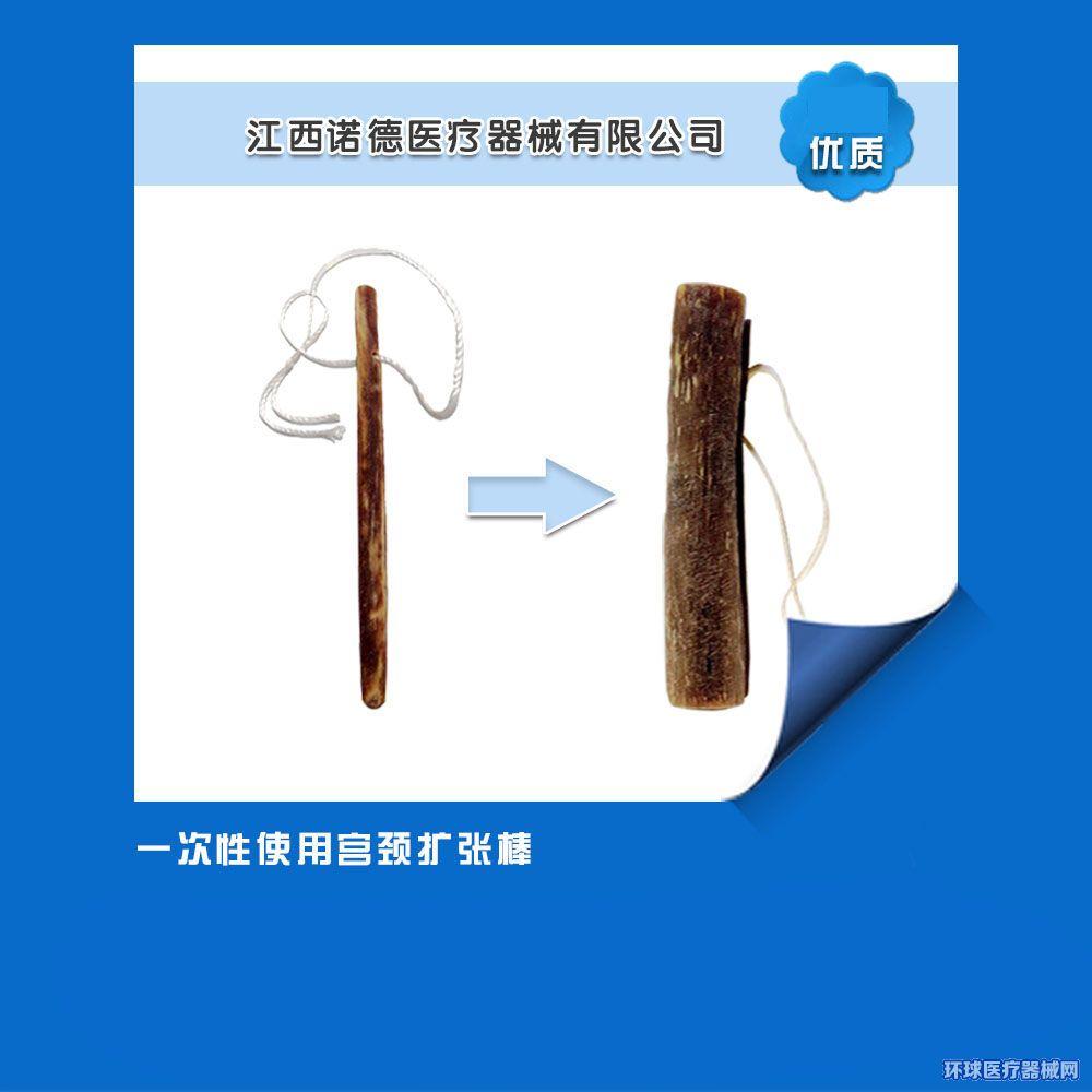 一次性使用宫颈扩张棒_海藻宫颈扩张棒