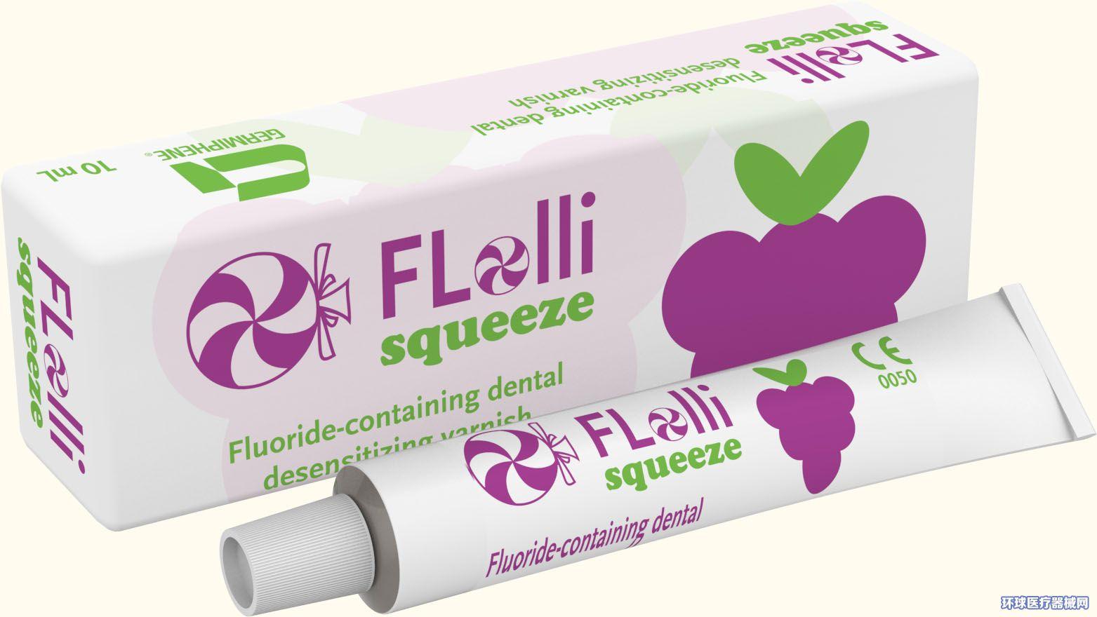 Flolli氟乐丽口腔用氟化钠保护剂