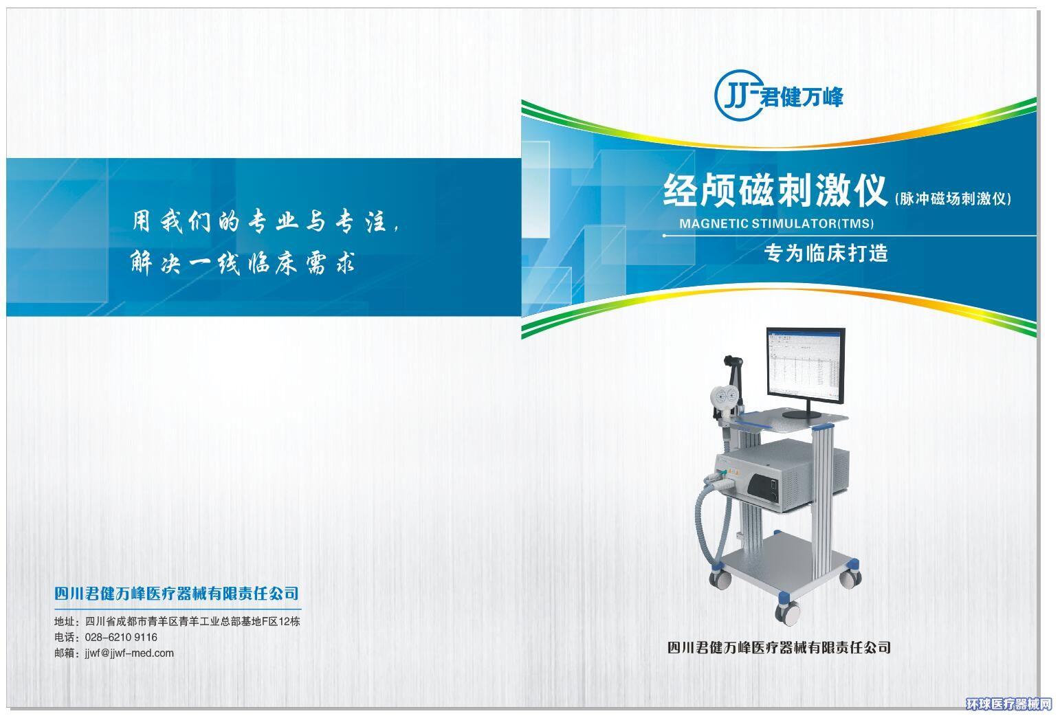脉冲磁场刺激仪(经颅磁)