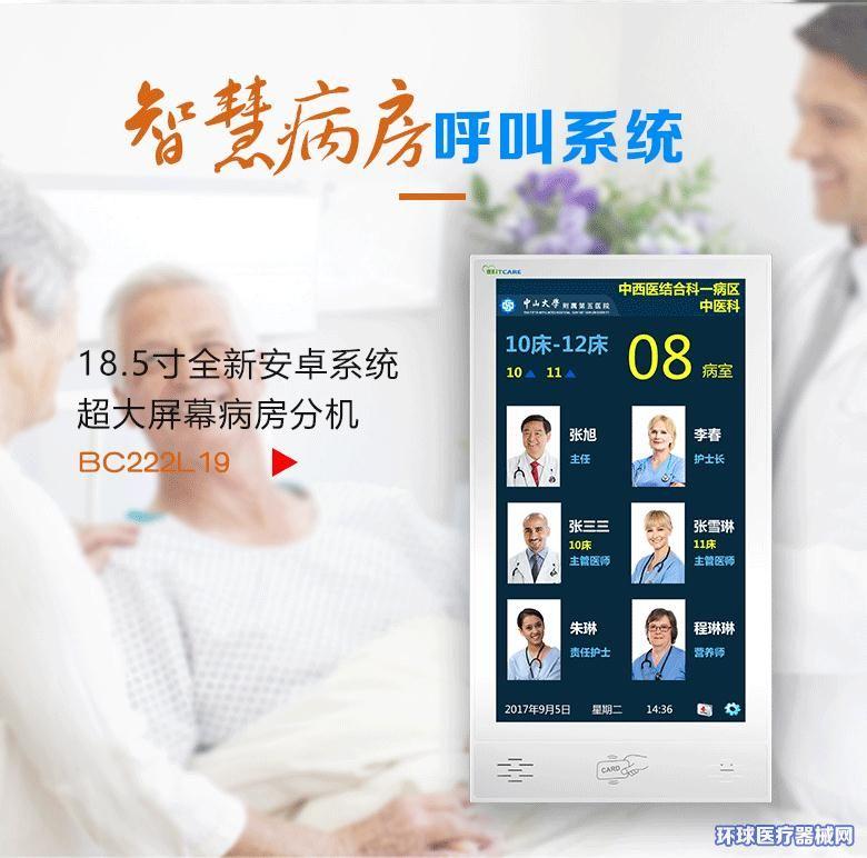 病房呼叫18.5寸安卓系统病房分机医护对讲医院呼叫对讲系统