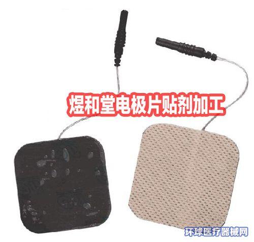 理疗电极片加工|生产电极片厂家