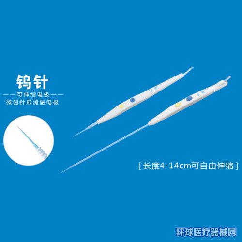 SM微创针形消融电极(高频钨针电极)