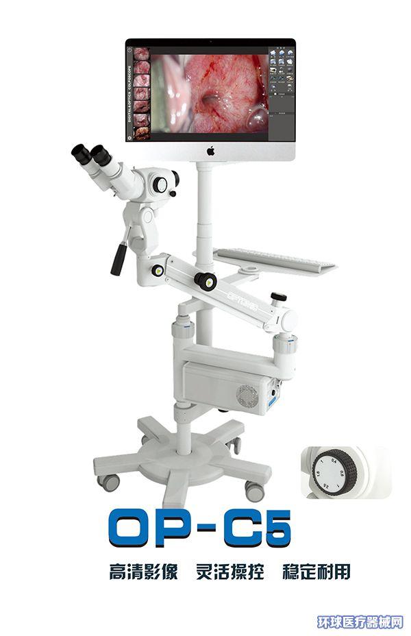西班牙欧普OPTOMIC光电阴道显微镜OP-C5