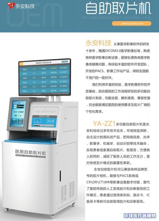 放射/CT/核磁等自助取片系统/取片机/研发厂家