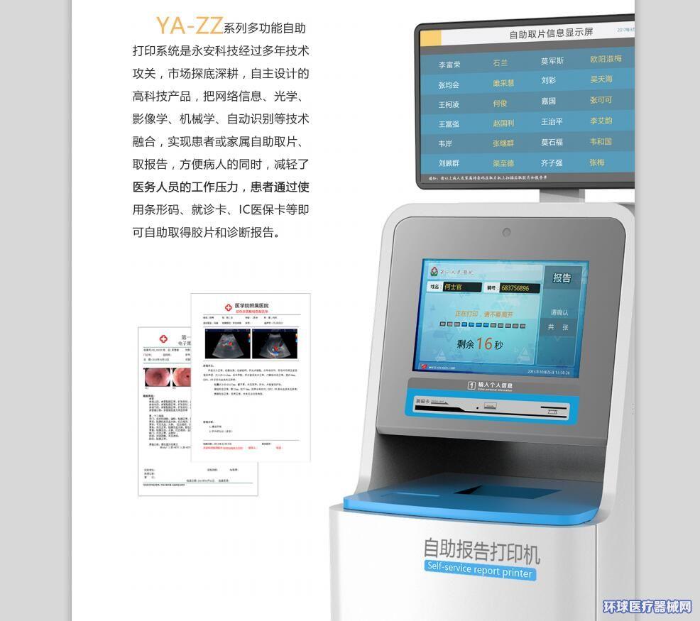 超声/检验/病理报告自助打印系统/取片机/研发厂家