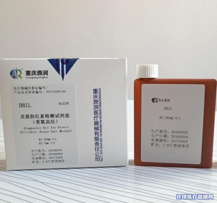 直接胆红素检测试剂盒(重氮盐法)