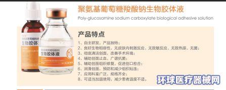 聚氨基葡萄糖羧酸钠生物胶体液