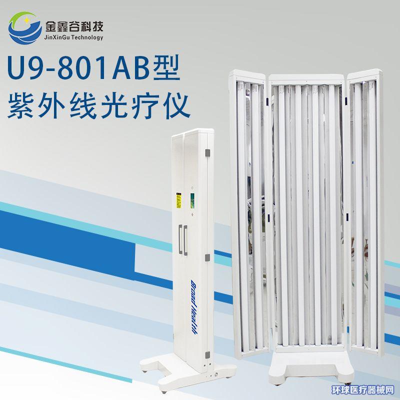 紫外线光疗仪厂家怎么卖/UVB中波紫外线白癜风治疗仪器