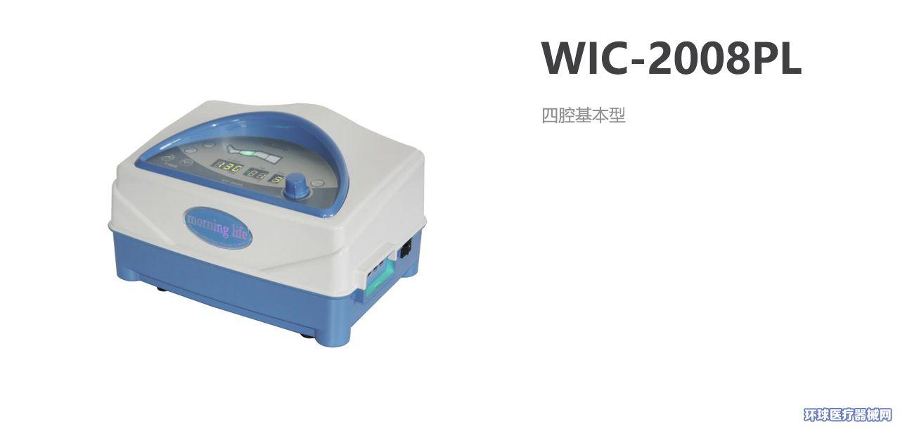 元产业空气波压力治疗仪四腔基本型-WIC-2008PL