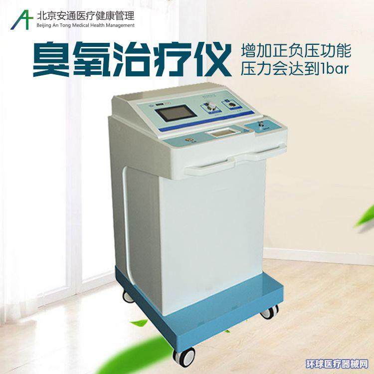 销售三氧治疗仪丨臭氧治疗仪厂家z