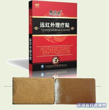 秦药公远红外理疗贴