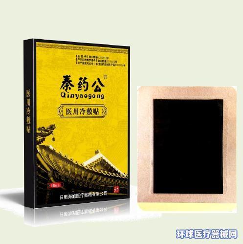 秦药公医用冷敷贴(10贴装)