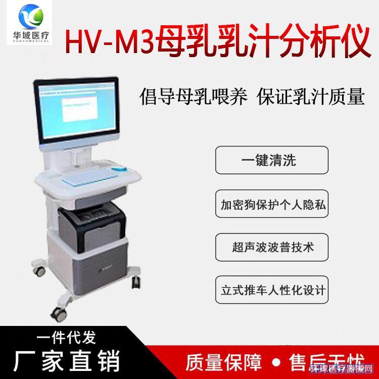 瑞茜HV-M3全自动母乳乳汁成分分析仪厂家直供