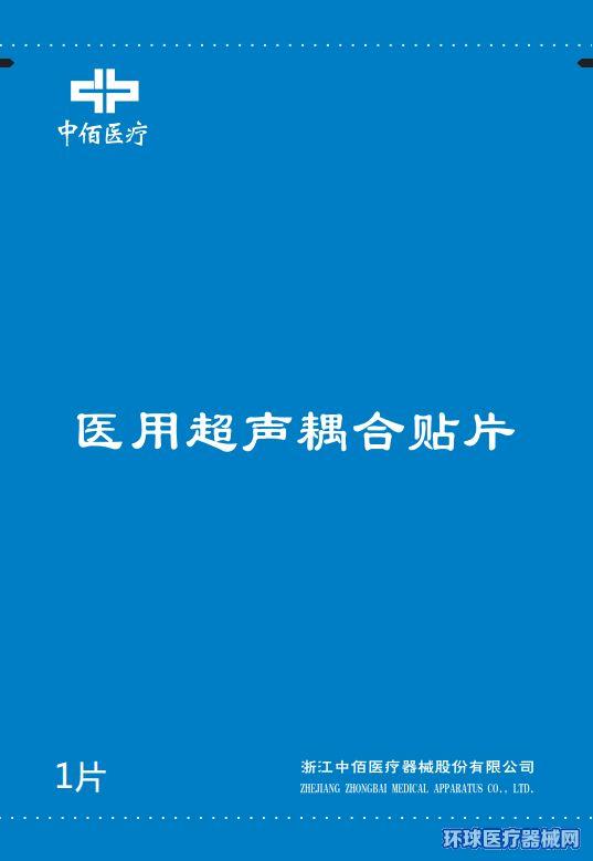 医用超声耦合贴片(招商/代加工/贴牌/OEM/定制)