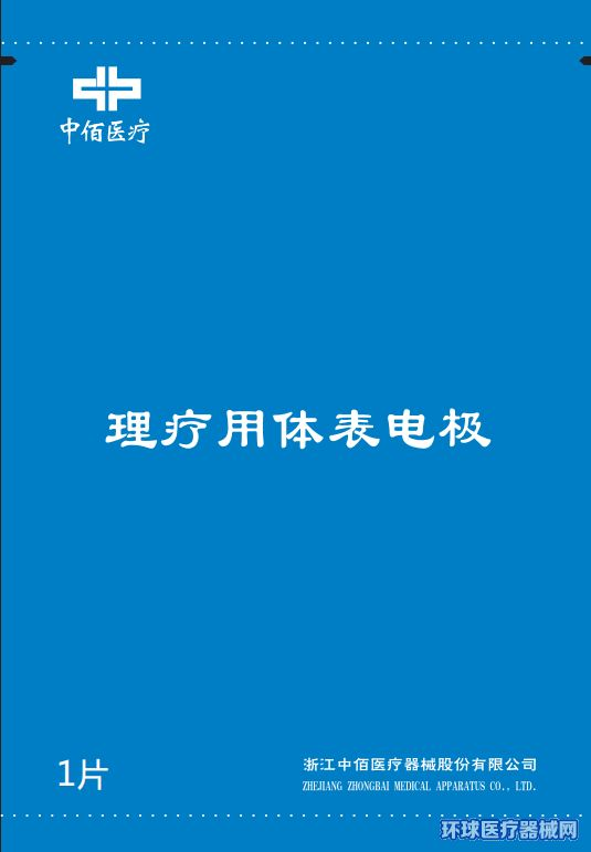 理疗用体表电极(招商/代加工/贴牌/OEM/定制)