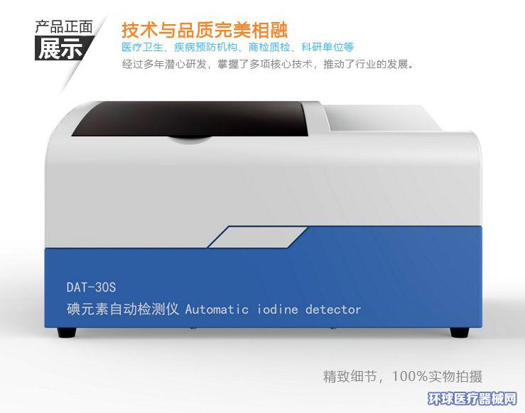 碘元素检测仪DAT30S(体检机构、医院科室)