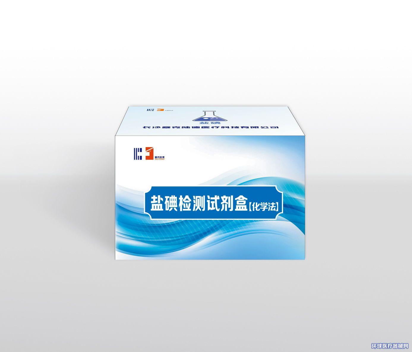 塞克陆德盐碘检测试剂盒碘元素检测试剂盒