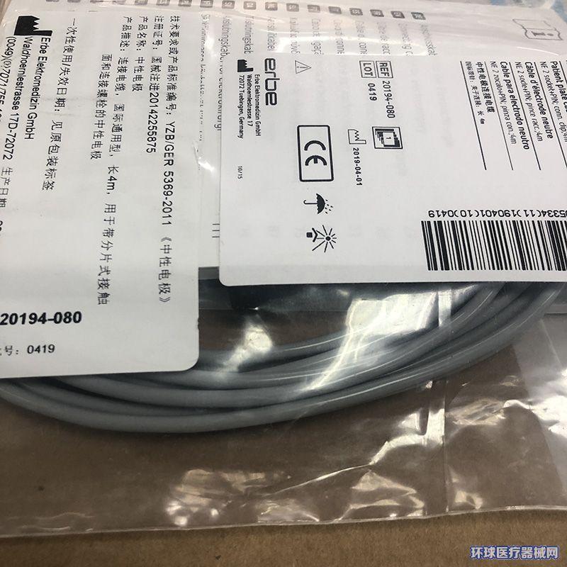 爱尔博高频电刀负极板线连接线20194-080
