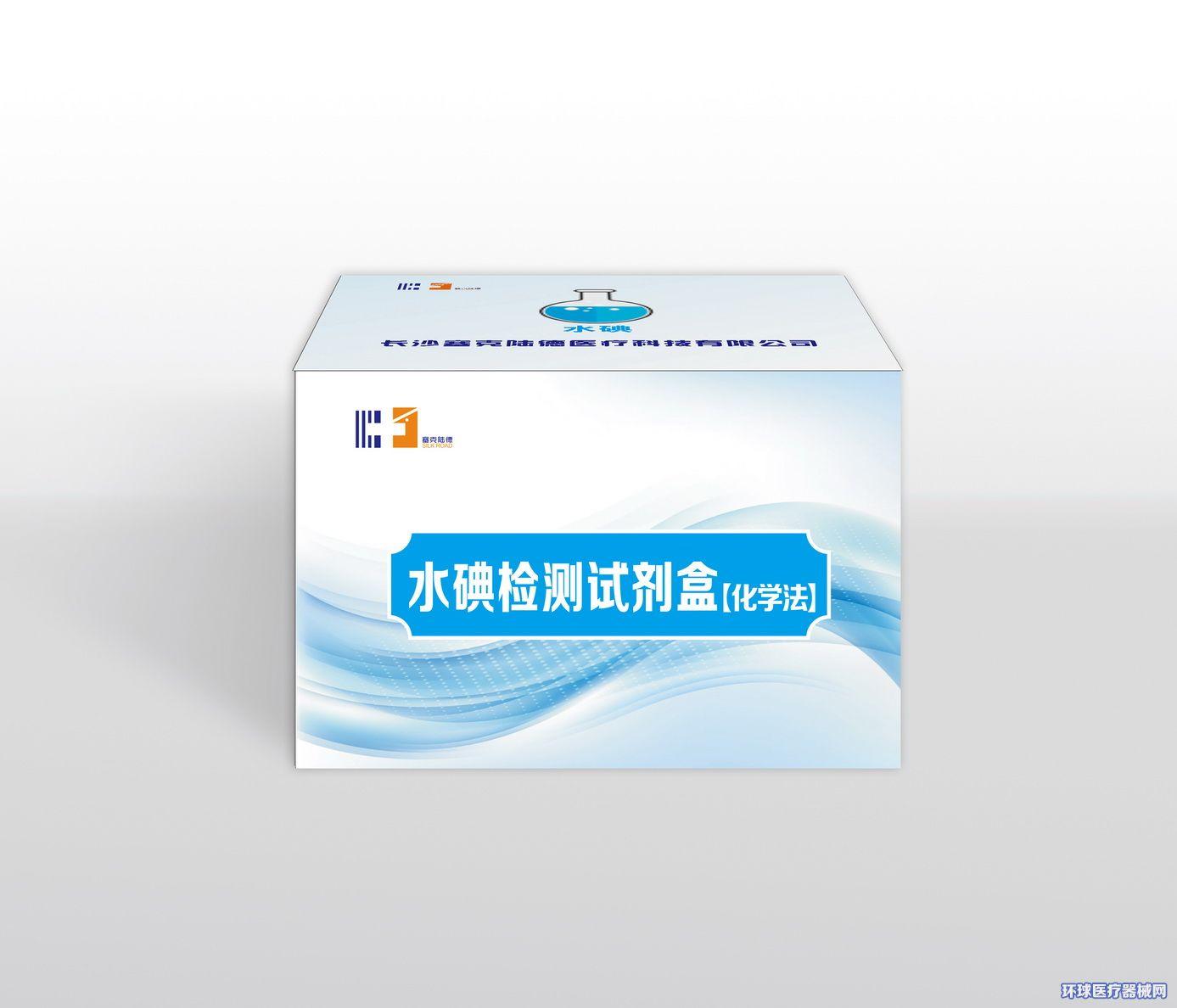 塞克陆德碘元素检测试剂盒水碘检测试剂盒