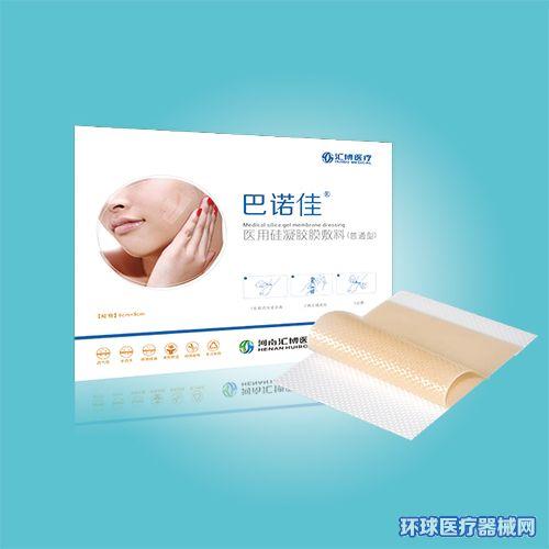 巴诺佳(可OEM贴牌)医用硅凝胶膜敷料(普通型疤痕贴)