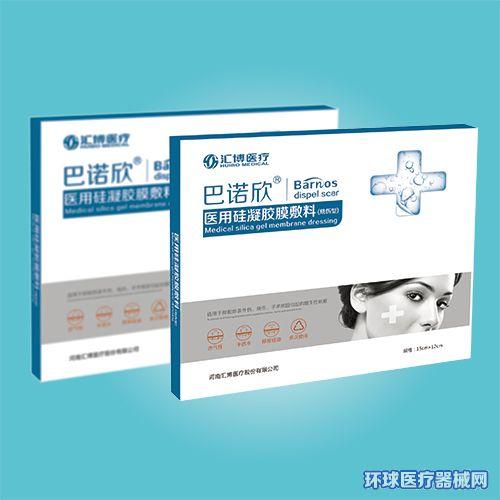 疤诺欣医用硅凝胶膜敷料(烧伤型)