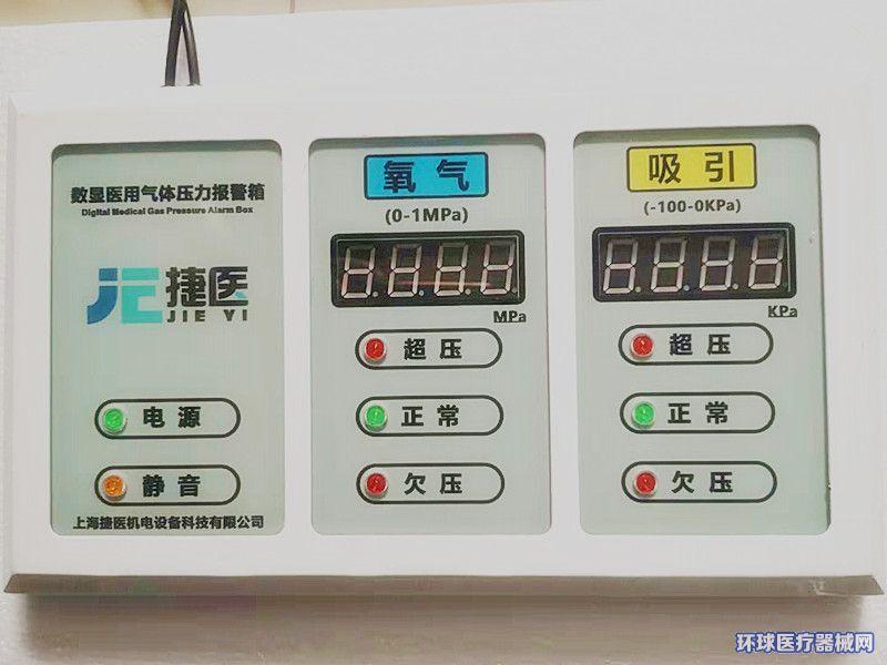护士站氧气压力监测箱(两气)