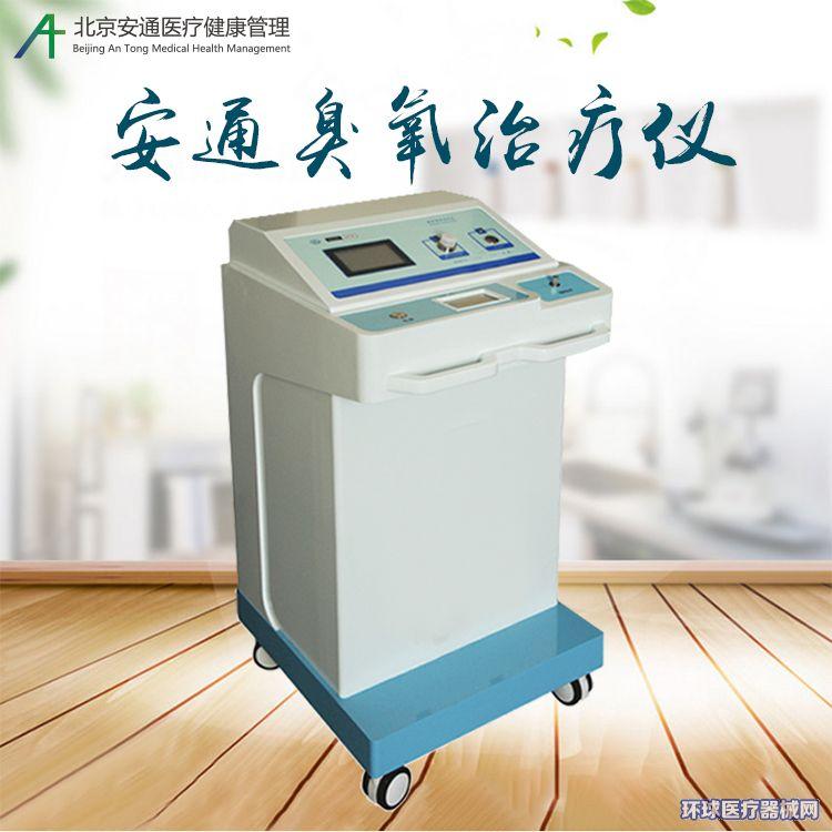 安通臭氧发生器丨国产医用臭氧治疗仪丨臭氧制取装置z