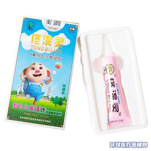 佟濞灵鼻用冷敷凝胶(儿童型)