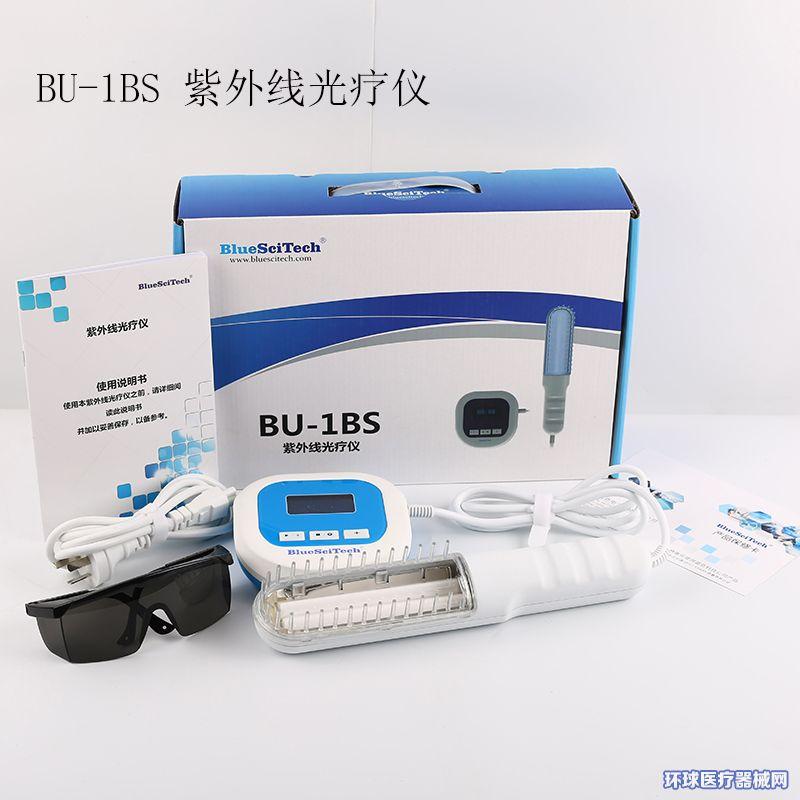 紫外线光疗仪BU-1BS效果怎么样