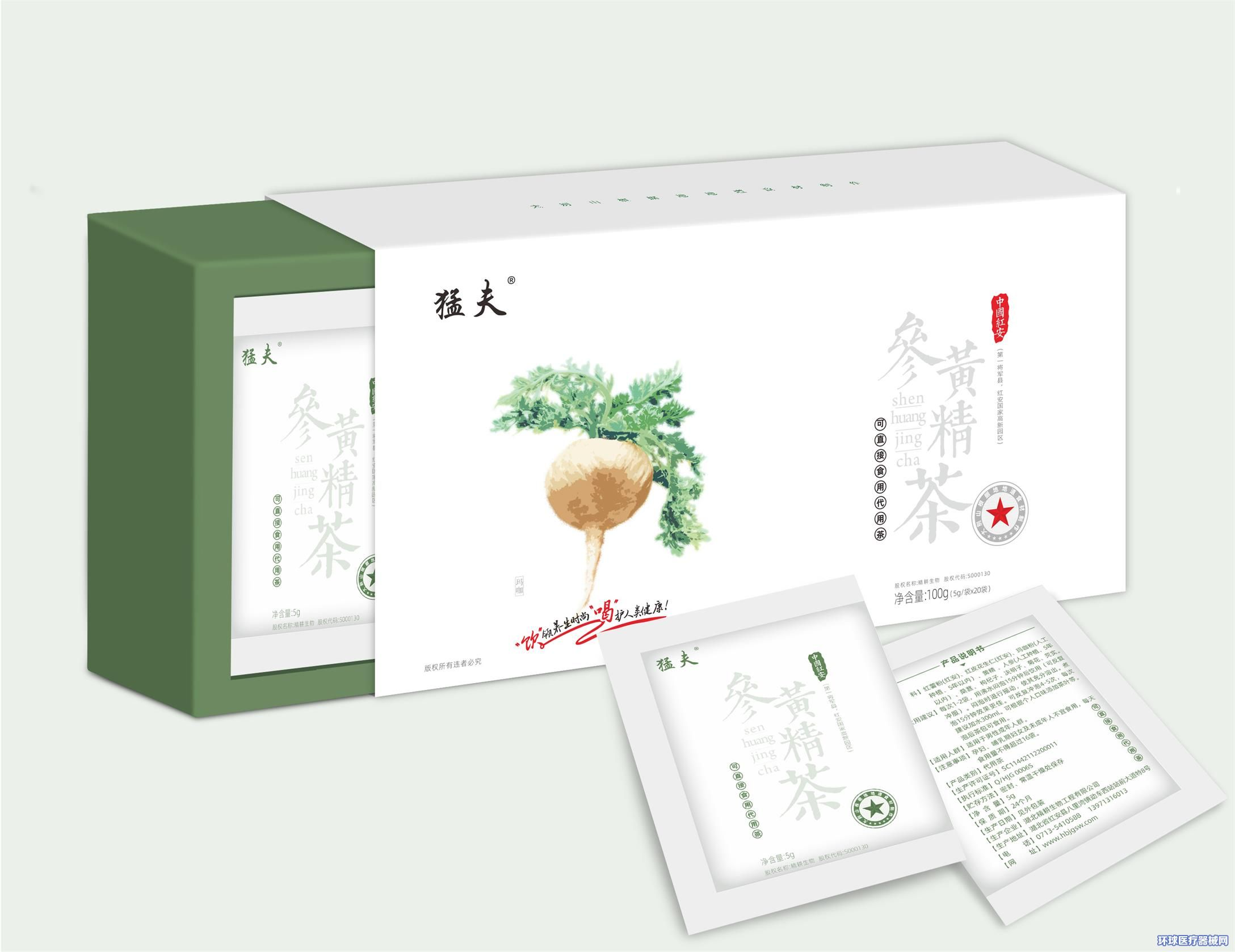 猛夫参黄精茶