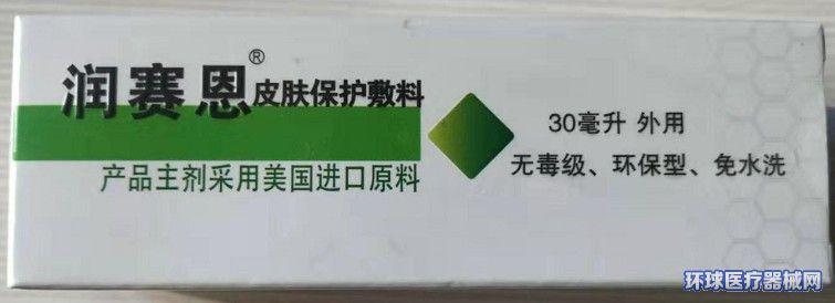医用骨科敷料(次氯酸钠皮肤保护敷料)