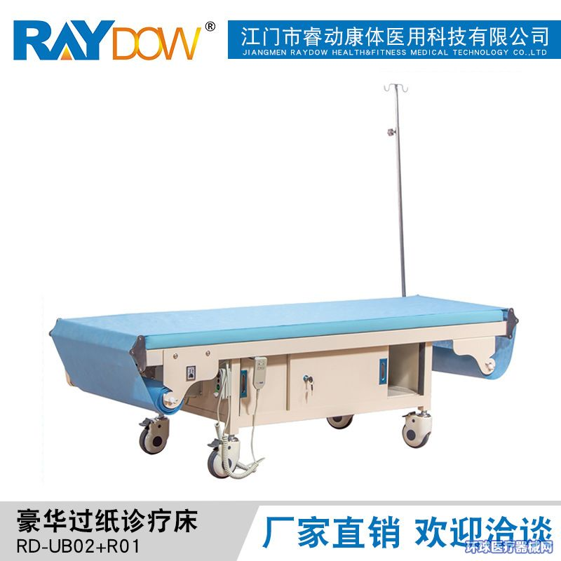 睿动电动超声波妇科检查床医院诊疗床自动换纸UB02+R01